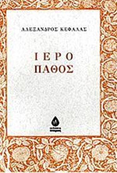 Εικόνα από ΙΕΡΟ ΠΑΘΟΣ