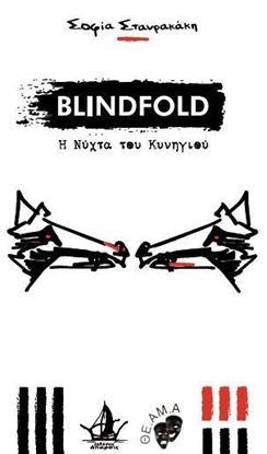 Εικόνα της BLINDFOLD: Η ΝΥΧΤΑ ΤΟΥ ΚΥΝΗΓΙΟΥ