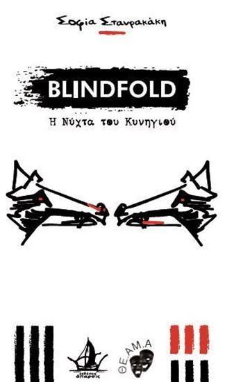 Εικόνα από BLINDFOLD: Η ΝΥΧΤΑ ΤΟΥ ΚΥΝΗΓΙΟΥ