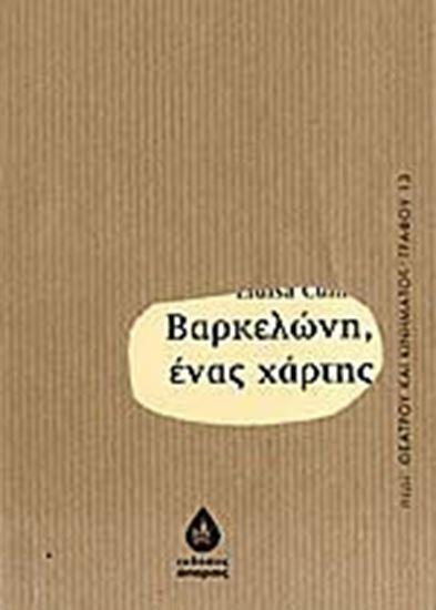 Εικόνα από ΒΑΡΚΕΛΩΝΗ, ΕΝΑΣ ΧΑΡΤΗΣ