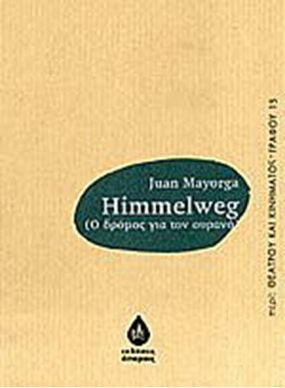 Εικόνα από HIMMELWEG: Ο ΔΡΟΜΟΣ ΓΙΑ ΤΟΝ ΟΥΡΑΝΟ