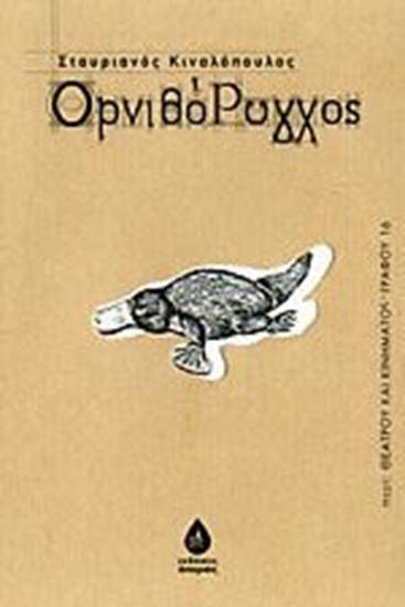 Εικόνα από ΟΡΝΙΘΟΡΥΓΧΟΣ