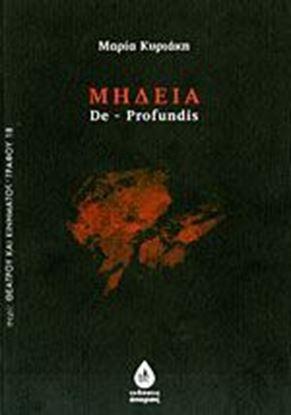 Εικόνα της ΜΗΔΕΙΑ DE PROFUNDIS