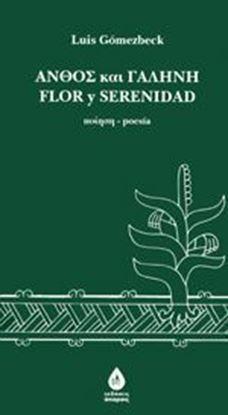 Εικόνα της ΑΝΘΟΣ ΚΑΙ ΓΑΛΗΝΗ / FLOR Y SERENIDAD