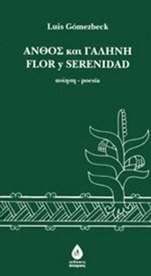 Εικόνα από ΑΝΘΟΣ ΚΑΙ ΓΑΛΗΝΗ / FLOR Y SERENIDAD