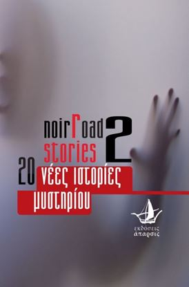 Εικόνα της NOIR ROAD STORIES 2 / 20 ΝΕΕΣ ΙΣΤΟΡΙΕΣ ΜΥΣΤΗΡΙΟΥ