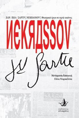Εικόνα της NEKRASSOV