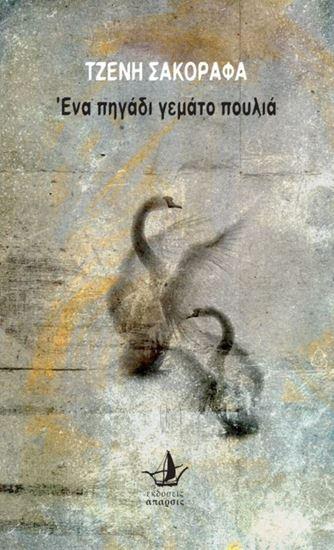 Εικόνα από ΕΝΑ ΠΗΓΑΔΙ ΓΕΜΑΤΟ ΠΟΥΛΙΑ