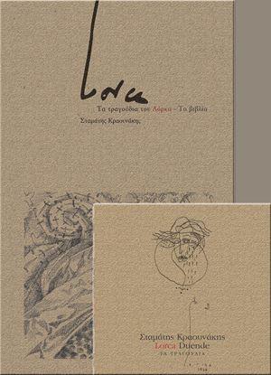 Εικόνα της Lorca: Duende, τα τραγούδια (+βιβλίο: Τα τραγούδια του Lorca)