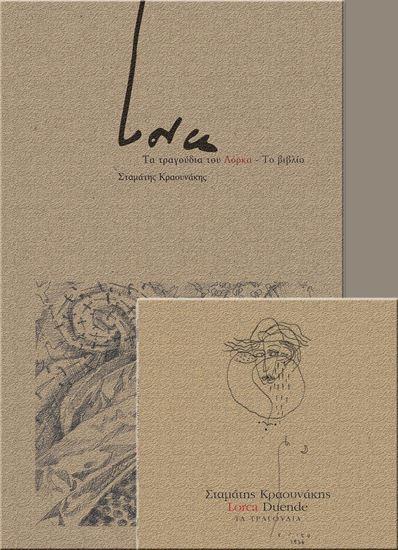 Εικόνα από Lorca: Duende, τα τραγούδια (+βιβλίο: Τα τραγούδια του Lorca)