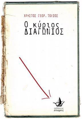 Εικόνα της Ο ΚΥΡΙΟΣ ΔΙΑΓΩΝΙΟΣ