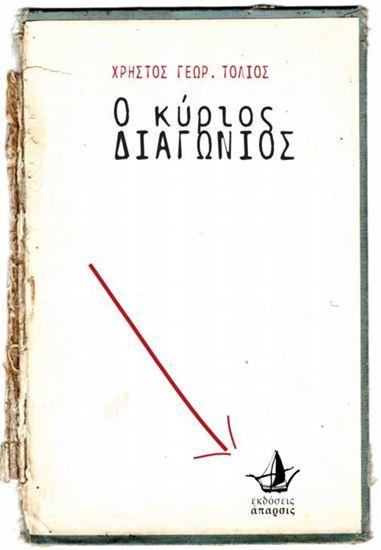 Εικόνα από Ο ΚΥΡΙΟΣ ΔΙΑΓΩΝΙΟΣ