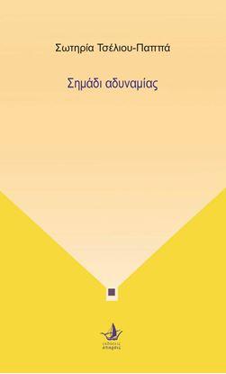 Εικόνα της ΣΗΜΑΔΙ ΑΔΥΝΑΜΙΑΣ