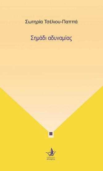 Εικόνα από ΣΗΜΑΔΙ ΑΔΥΝΑΜΙΑΣ