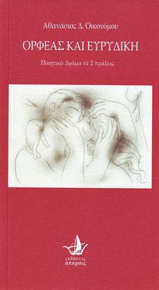 Εικόνα της ΟΡΦΕΑΣ ΚΑΙ ΕΥΡΥΔΙΚΗ - Ποιητικό Δράμα σε 2 πράξεις