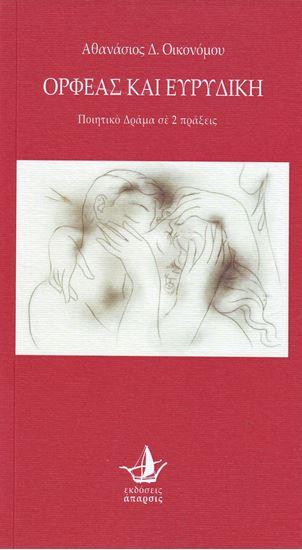 Εικόνα από ΟΡΦΕΑΣ ΚΑΙ ΕΥΡΥΔΙΚΗ - Ποιητικό Δράμα σε 2 πράξεις