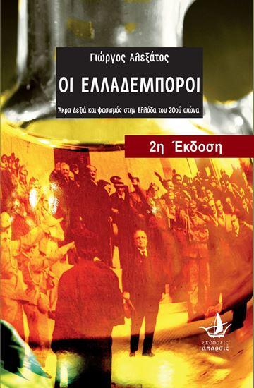 Εικόνα από ΟΙ ΕΛΛΑΔΕΜΠΟΡΟΙ - Άκρα Δεξιά και φασισμός στην Ελλάδα του 20ού αιώνα