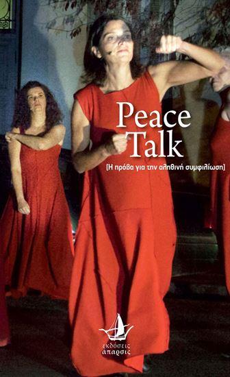 Εικόνα από PEACE TALK