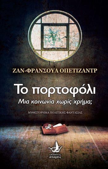 Εικόνα από ΤΟ ΠΟΡΤΟΦΟΛΙ· ΜΙΑ ΚΟΙΝΩΝΙΑ ΧΩΡΙΣ ΧΡΗΜΑ;