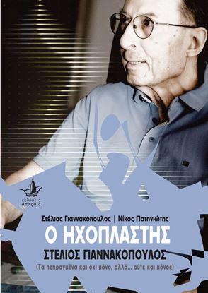 Εικόνα της Ο ΗΧΟΠΛΑΣΤΗΣ - ΣΤΕΛΙΟΣ ΓΙΑΝΝΑΚΟΠΟΥΛΟΣ