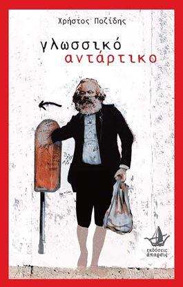 Εικόνα της ΓΛΩΣΣΙΚΟ ΑΝΤΑΡΤΙΚΟ