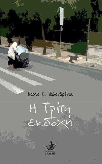 Εικόνα από Η ΤΡΙΤΗ ΕΚΔΟΧΗ