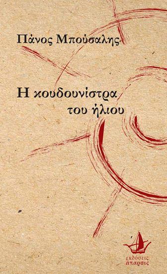 Εικόνα από Η ΚΟΥΔΟΥΝΙΣΤΡΑ ΤΟΥ ΗΛΙΟΥ