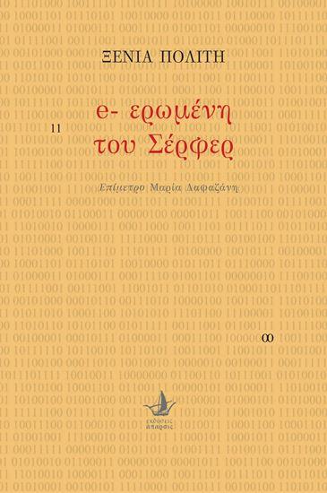 Εικόνα από e- ΕΡΩΜΕΝΗ ΤΟΥ ΣΕΡΦΕΡ